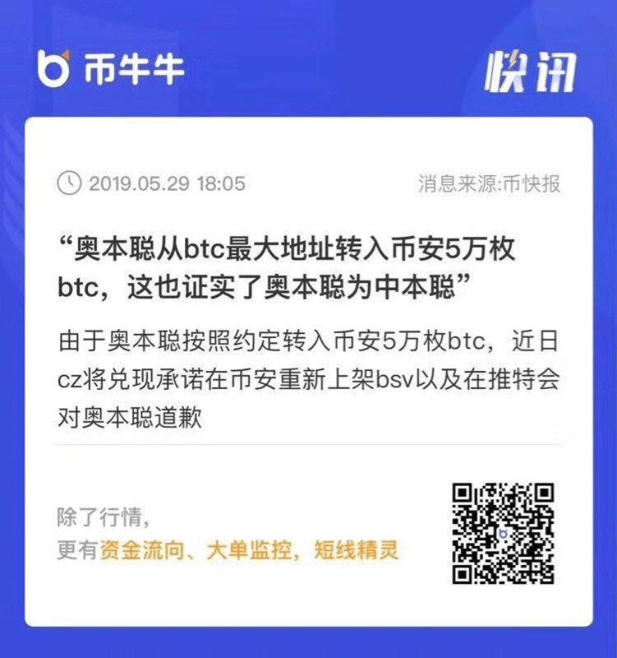 Fake News Chinoise