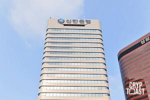 Shinhan Bank s'associe à des entreprises de la blockchain pour développer un système de sécurité