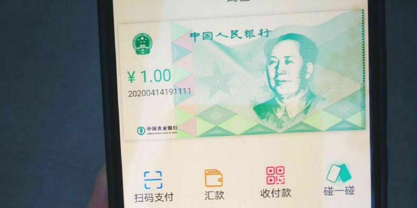 Chine : une banque révèle l'application de test pour la monnaie numérique de banque centrale