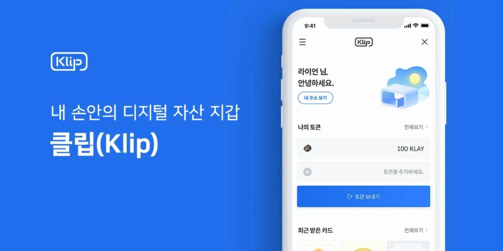 90% de la population sud-coréenne a maintenant un wallet crypto dans sa poche