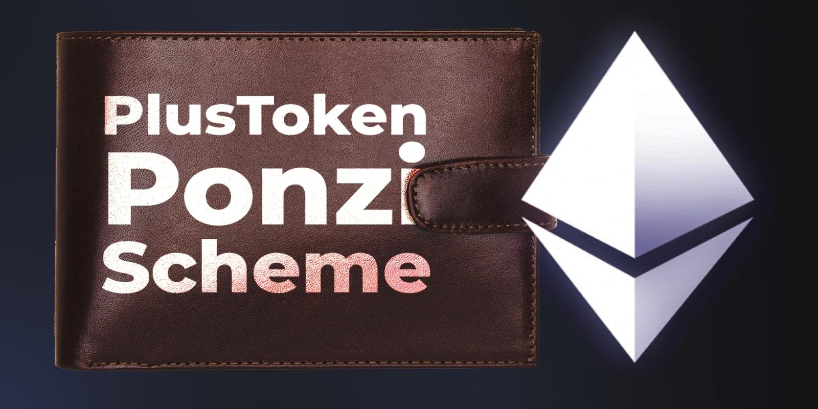 Le Ponzi chinois PlusToken vient de transférer $187M en ethers (ETH)