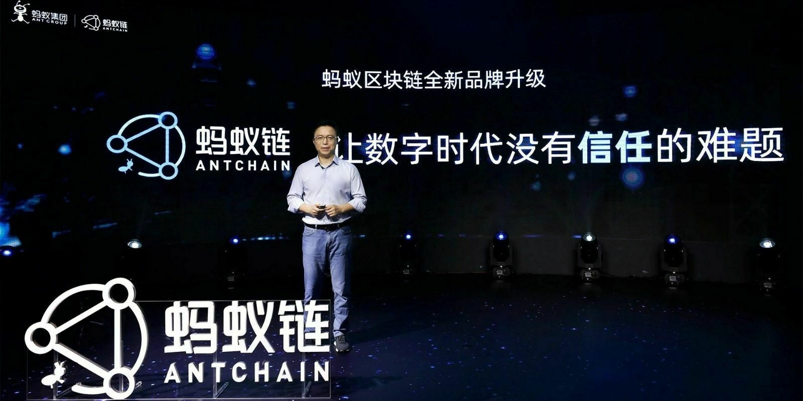 Une filiale du géant chinois Alibaba lance sa structure blockchain : AntChain